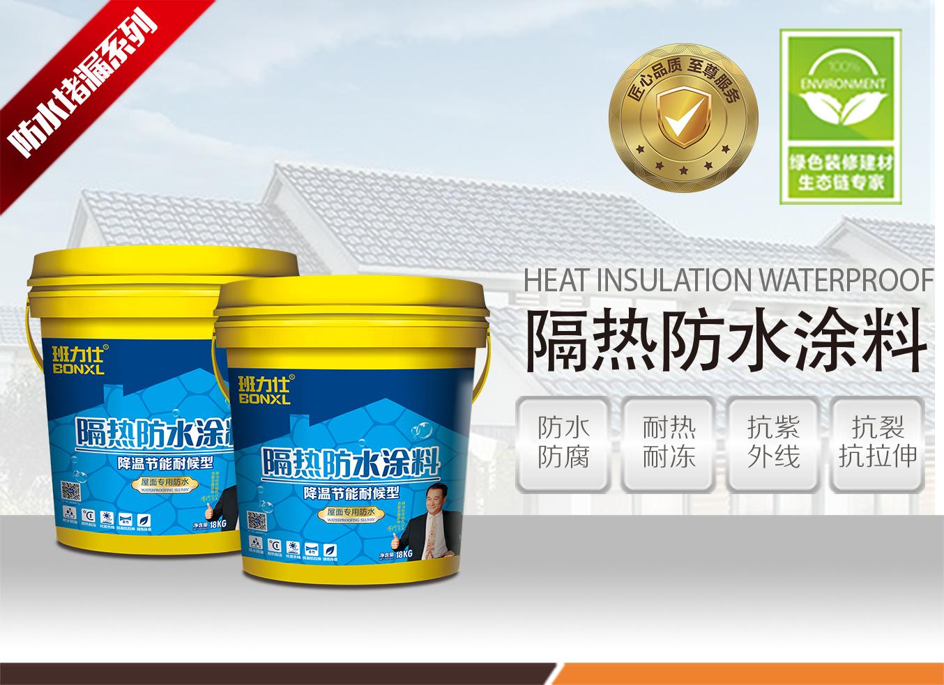 班力仕屋面防水外墙防水 隔热防