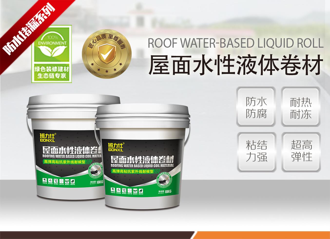 班力仕屋面防水 水性液体卷材