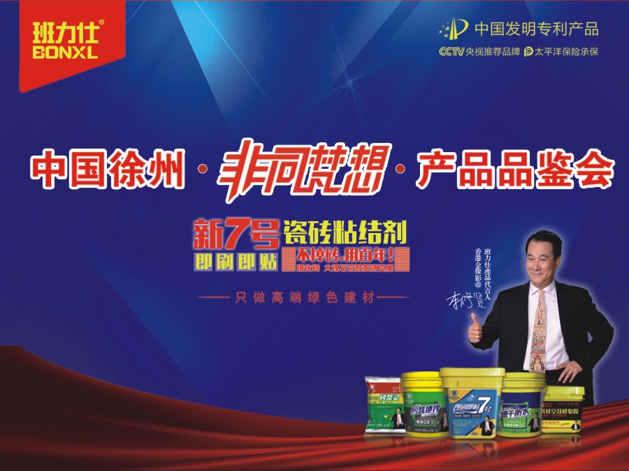 徐州防水涂料加盟,非同梵想品鉴