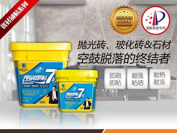 班力仕7号即刷即贴超强粘结剂 十大瓷砖粘结剂品牌