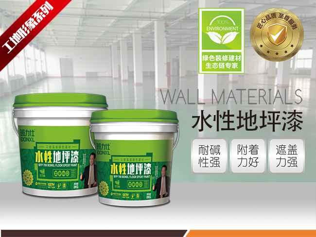 班力仕水性地坪漆 室内绿色地固界面剂地面漆 防潮防尘