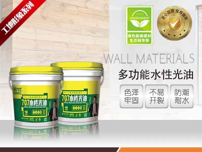 班力仕水性光油防潮涂料 外墙清漆家具木板保养