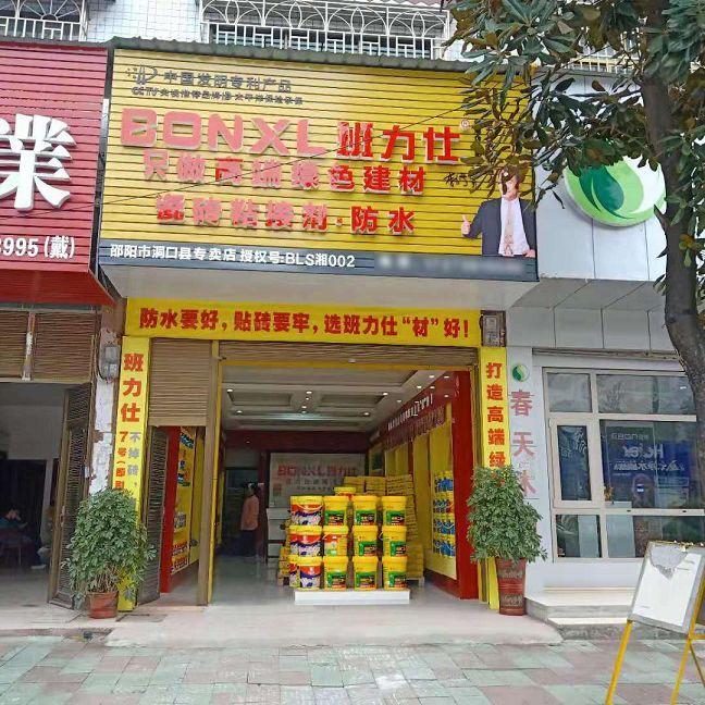 班力仕湖南洞口专卖店  主营7号粘结剂、瓷砖胶、防水等