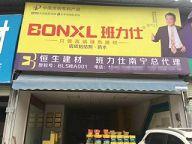 班力仕广西南宁专卖店 90后实干团队 分销遍布广西