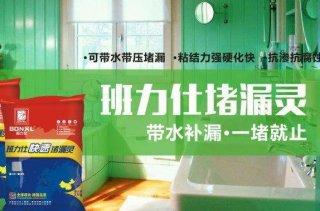 班力仕柔性防水浆料,窗户渗漏水