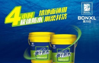 班力仕防水材料工程师:通过防水