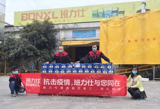 防水涂料知名品牌广州班力仕全面复工