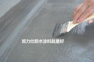 怎样做好防水涂料?代理防水涂料
