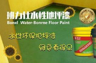长沙防水涂料品牌