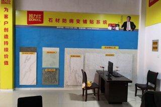 西安防水涂料代理:广州班