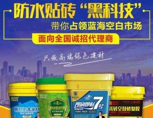 赣州瓷砖粘结剂代理多少钱,开防水涂料店投资多大