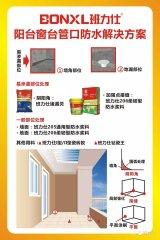 阳台窗台管口防水解决方案,推荐